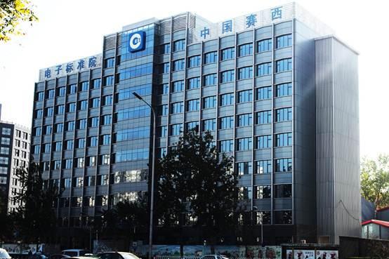 北京赛西科技发展有限责任公司